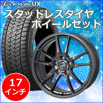 レクサス UX用 スタッドレスタイヤ ホイール付きセット(17インチ・JP-520)