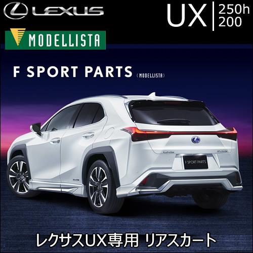 レクサス UX専用 リアスカート(モデリスタ)