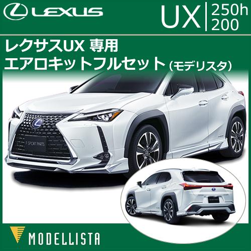 レクサス UX専用 エアロキットフルセット(モデリスタ)