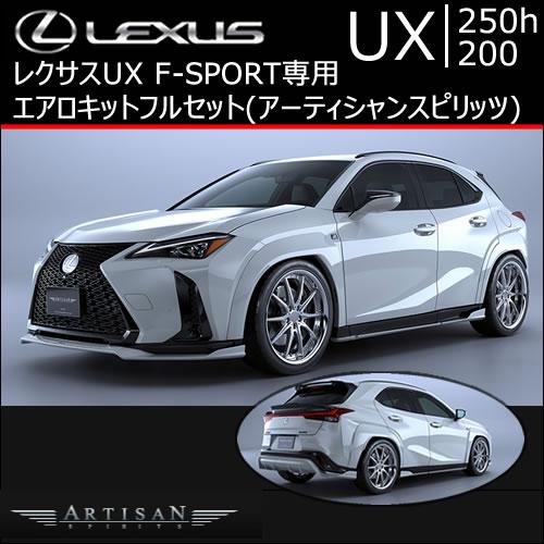レクサス UX F-SPORT専用 エアロキットフルセット(アーティシャン)