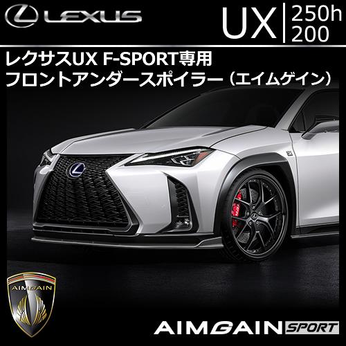 レクサス UX F-SPORT専用 フロントアンダースポイラー(エイムゲイン)