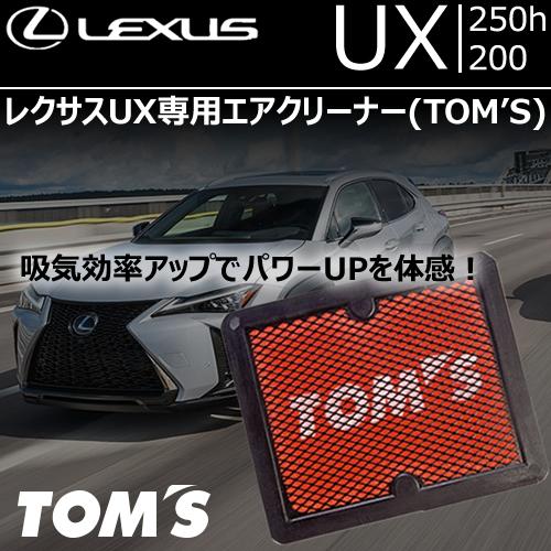 レクサス UX 200専用 TOM'S エアクリーナー