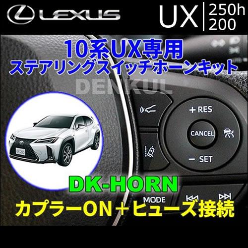 レクサス UX専用 ステアリングスイッチホーンキット