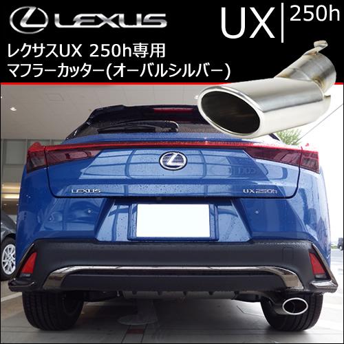 レクサス UX 250h専用 マフラーカッター(オーバルシルバー)