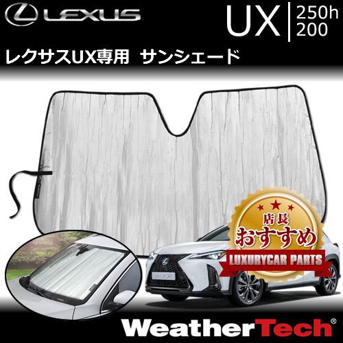 レクサス UX専用 サンシェード