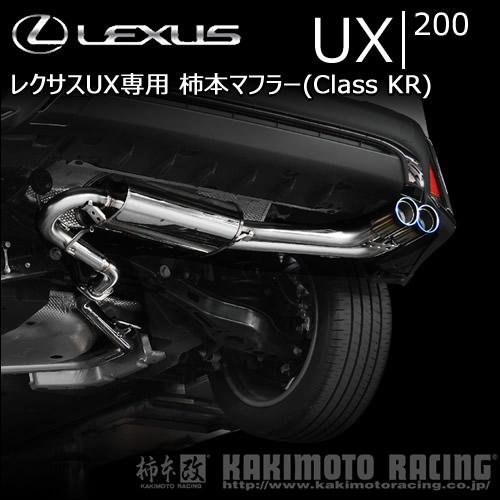レクサスUX 200専用 柿本マフラー(Class KR)