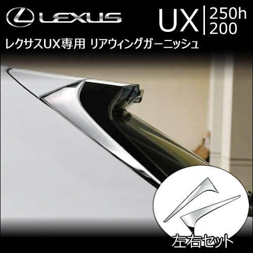 レクサス UX専用 リアウィングガーニッシュ