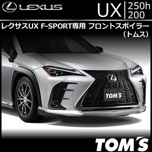 レクサス UX専用 フロントスポイラー(トムス)