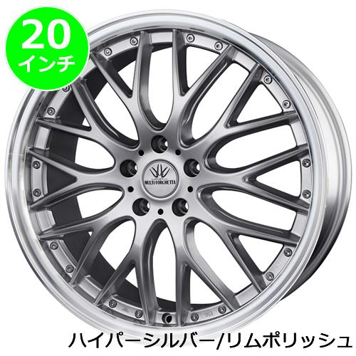 レクサス UX用 ホイール&タイヤセット(マルチフォルケッタ・20インチ)