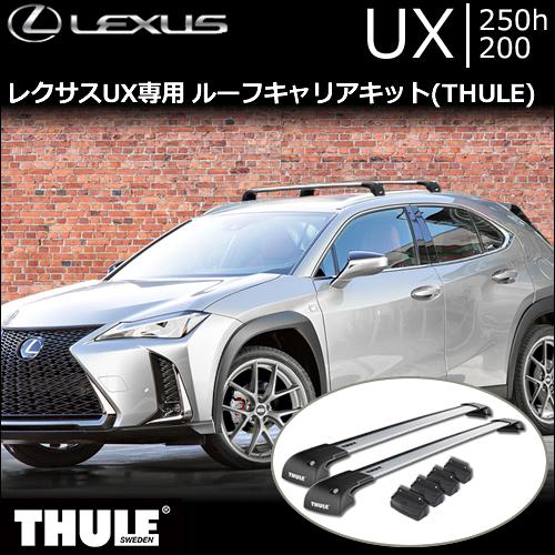 レクサスUX専用 ルーフキャリアキット(THULE)