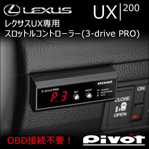 レクサス UX200専用 スロットルコントローラー(3-drive PRO)