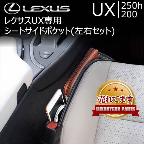 レクサス UX専用 シートサイドポケット(左右セット)