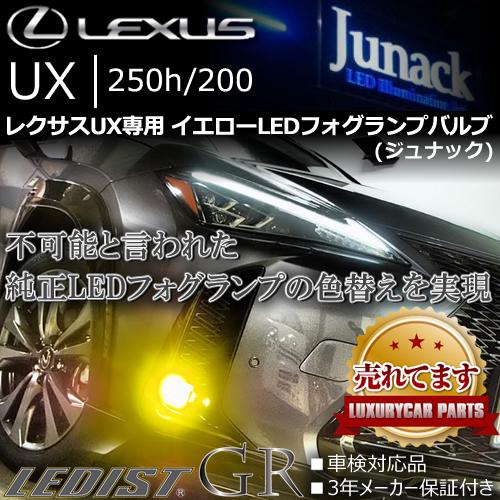 レクサス UX専用 イエローLEDフォグランプバルブ(ジュナック)