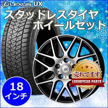 レクサス UX用 スタッドレスタイヤ ホイール付きセット(18インチ・アデューラ2)