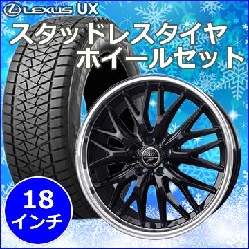 レクサス UX用 スタッドレスタイヤ ホイール付きセット(18インチ・マルチフォルケッタ2 BK)