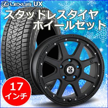 レクサス UX用 スタッドレスタイヤ ホイール付きセット(17インチ・エクストリーム ジェイ)