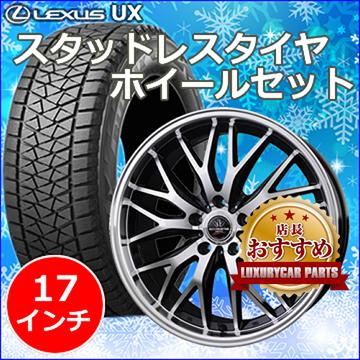 レクサス UX用 スタッドレスタイヤ ホイール付きセット(17インチ・マルチフォルケッタ2 BKF)