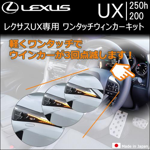 レクサス UX専用 ワンタッチウィンカーキット