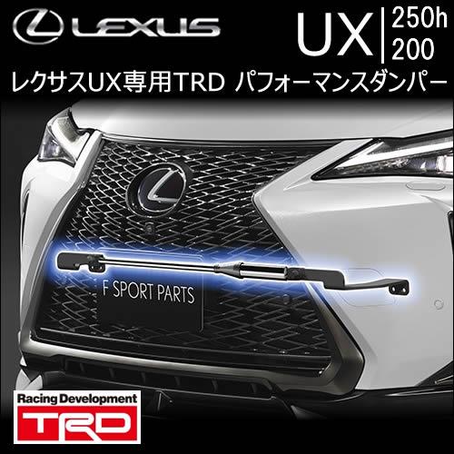 レクサス UX専用 TRD パフォーマンスダンパー