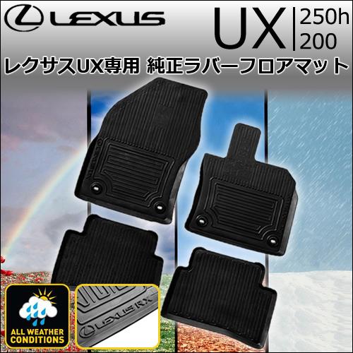 レクサス UX専用 純正ラバーフロアマット