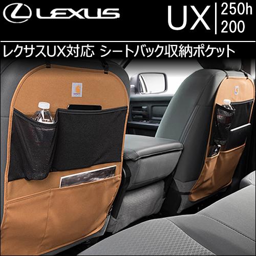 レクサス UX対応専用 COVERCRAFT シートバック収納ポケット
