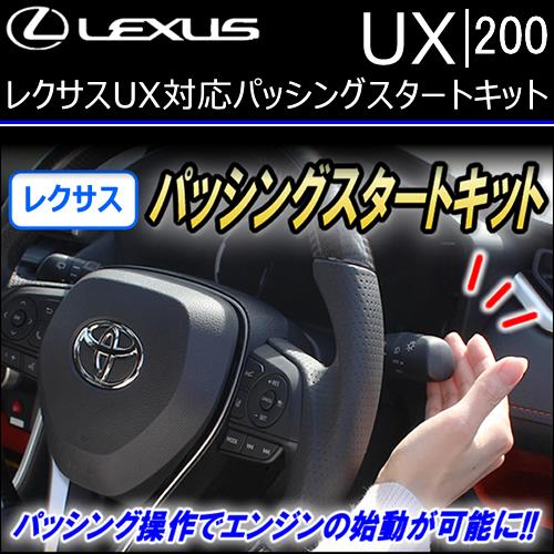 レクサス UX200対応 パッシングスタートキット