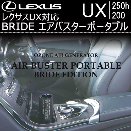 レクサス UX対応 BRIDE エアバスターポータブル
