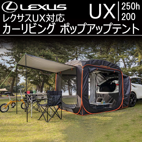 レクサス UX対応 カーリビング ポップアップテント