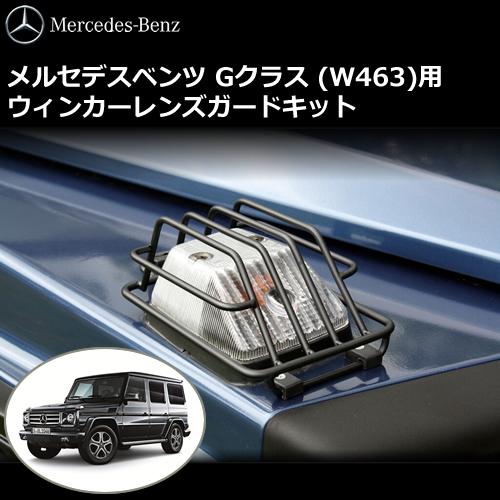 メルセデスベンツ Gクラス(W463)用 ウインカーレンズガード