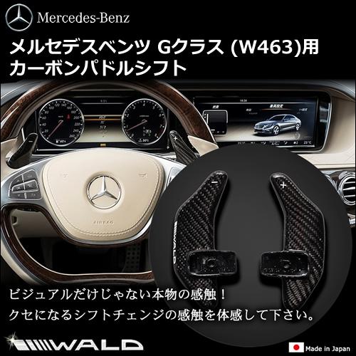 メルセデスベンツ Gクラス(W463)専用 カーボンパドルシフト(WALD)