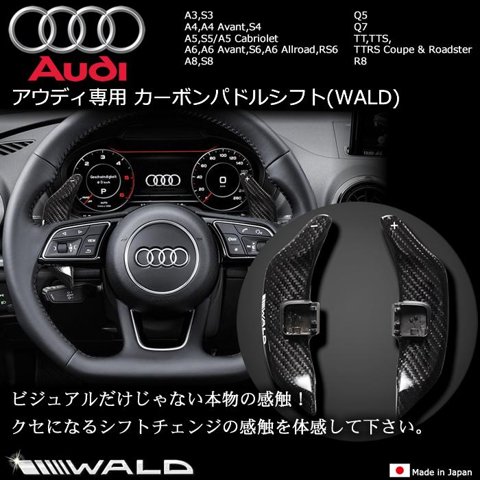 アウディ専用 カーボンパドルシフト(WALD)