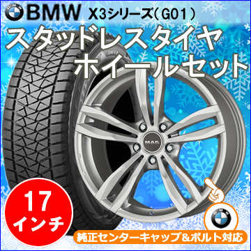 BMW X3シリーズ用 スタッドレスタイヤ ホイール付きセット(17インチ・MAK LUFT)