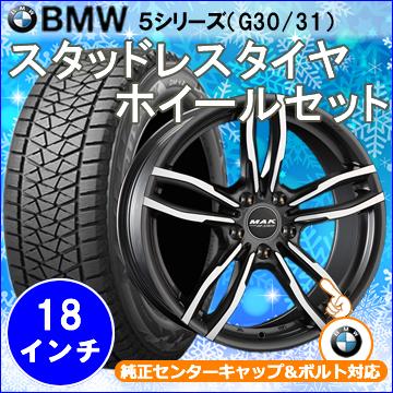 BMW 5シリーズ用 スタッドレスタイヤ ホイール付きセット(18インチ・MAK LUFT FF)