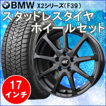 BMW X2シリーズ用スタッドレスタイヤ ホイール付きセット(17インチ・AFT Bertzen)