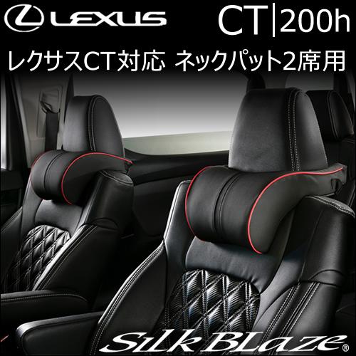 レクサス CT対応 SilkBlaze ネックパット2席用