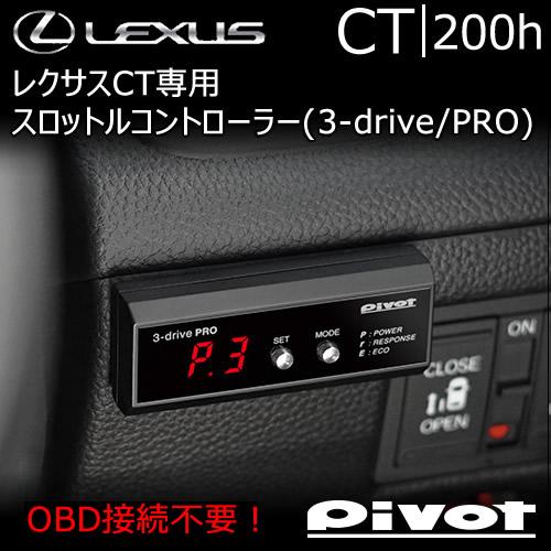 レクサス CT専用 スロットルコントローラー(3-drive/PRO)