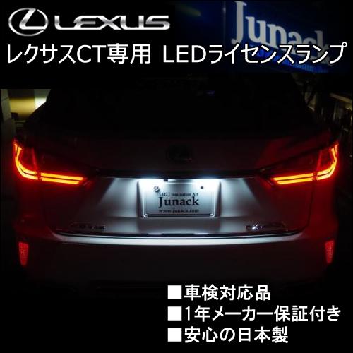 レクサス CT専用 LEDライセンスランプ(ジュナック)