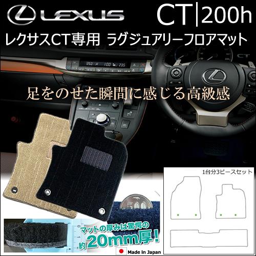 レクサス CT専用 ラグジュアリーフロアマット