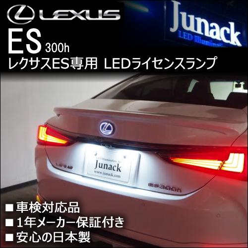 レクサス ES専用 LEDライセンスランプ(ジュナック)