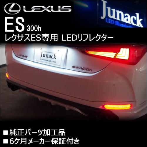 レクサス ES専用 LEDリフレクター(ジュナック)