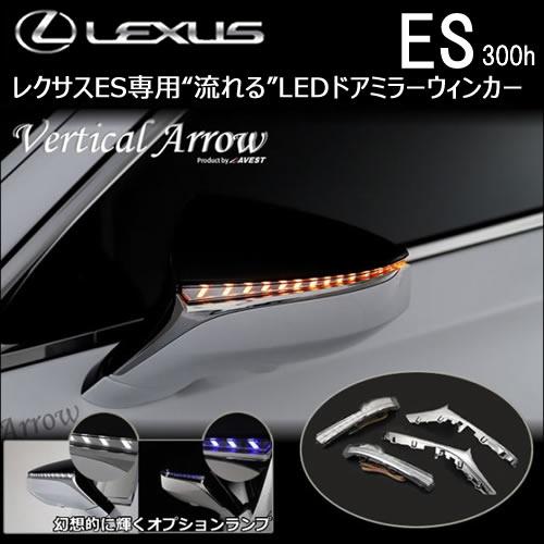 """レクサス ES専用 """"流れる""""LEDドアミラーウィンカー"""