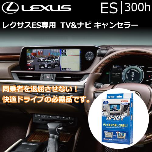 レクサス ES専用 テレビ&ナビ キャンセラー(データシステム)