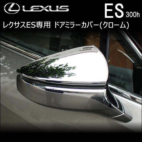 レクサス ES専用 ドアミラーカバー(クローム)
