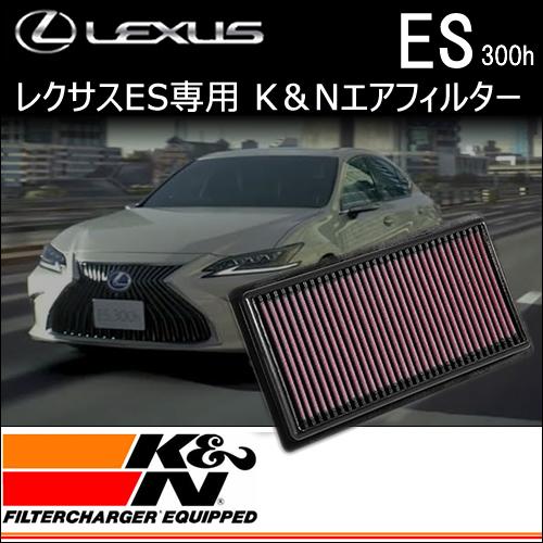 レクサス ES専用 K&Nエアフィルター