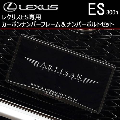 レクサス ES専用 カーボンナンバーフレーム&ナンバーボルトセット