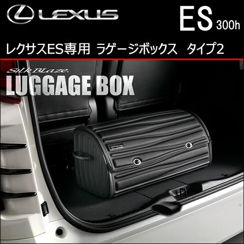 レクサス ES専用 ラゲージボックス タイプ2