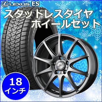 レクサス ES用 スタッドレスタイヤ ホイール付きセット(18インチ・RS-10)