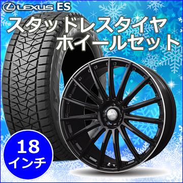レクサス ES用 スタッドレスタイヤ ホイール付きセット(18インチ・シュナーベル BK)