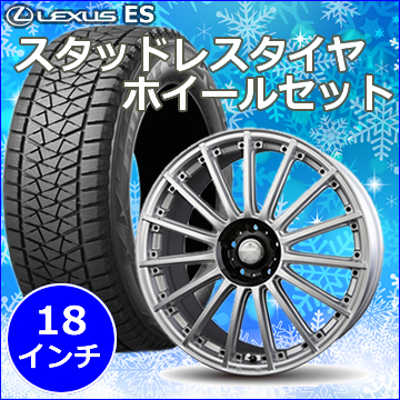 レクサス ES用 スタッドレスタイヤ ホイール付きセット(18インチ・シュナーベル シルバー)