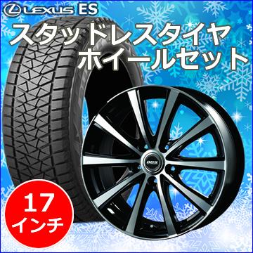レクサス ES用 スタッドレスタイヤ ホイール付きセット(17インチ・SE-10R BPエディション)